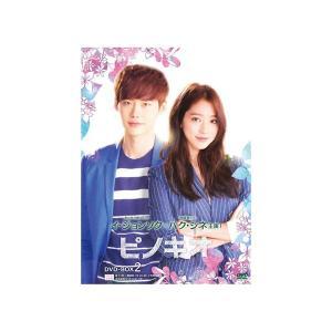 韓国ドラマ ピノキオ DVD-BOX2 TCED-2907 代引き不可/同梱不可