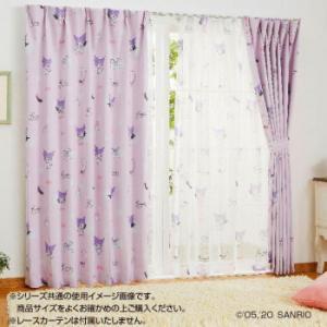 サンリオ クロミ ドレープカーテン2枚セット 100×135cm SB-517-S 代引き不可/同梱不可|mediaroad1290