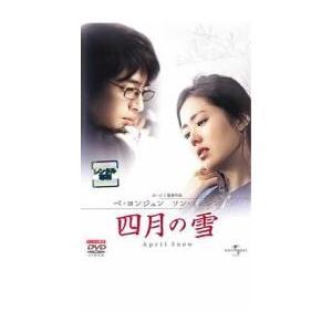 四月の雪 レンタル落ち 中古 DVD  韓国ドラマ ペ・ヨン...