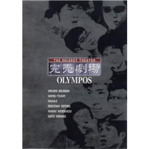 完売劇場 OLYMPOS レンタル落ち 中古 DVD  お笑い|mediaroad1290