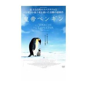 皇帝ペンギン レンタル落ち 中古 DVD mediaroad1290