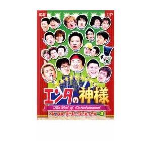 エンタの神様 ベストセレクション 3 レンタル落ち 中古 DVD  お笑い|mediaroad1290