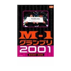 M-1 グランプリ 2001 完全版 レンタル落ち 中古 DVD  お笑い|mediaroad1290