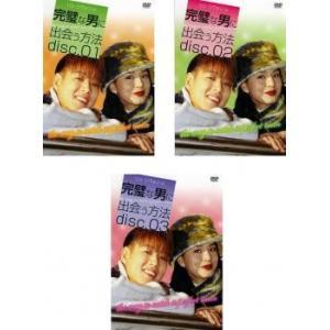 完璧な男に出会う方法 disc01〜disc03 全3枚 【字幕】 レンタル落ち 全巻セット 中古 DVD  韓国ドラマ|mediaroad1290