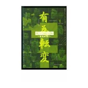 東京腸捻転 有為転変!! レンタル落ち 中古 DVD  お笑い|mediaroad1290