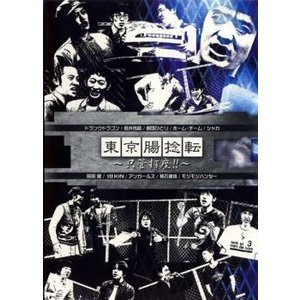 東京腸捻転 只管打座!! レンタル落ち 中古 DVD  お笑い mediaroad1290