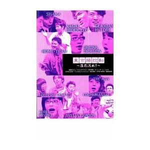 東京腸捻転 落花流水!! レンタル落ち 中古 DVD  お笑い mediaroad1290