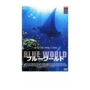 ブルーワールド レンタル落ち 中古 DVD mediaroad1290