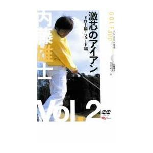 内藤雄士  激芯のアイアン ドロー編・フェード編 2 レンタル落ち 中古 DVD mediaroad1290