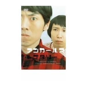 アンガールズ ナタリー 中古 DVD  お笑い mediaroad1290