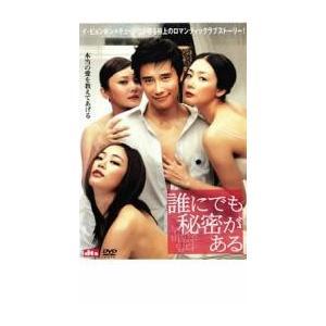 誰にでも秘密がある レンタル落ち 中古 DVD  韓国ドラマ イ・ビョンホン|mediaroad1290