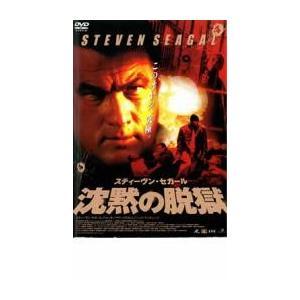 沈黙の脱獄 レンタル落ち 中古 DVD