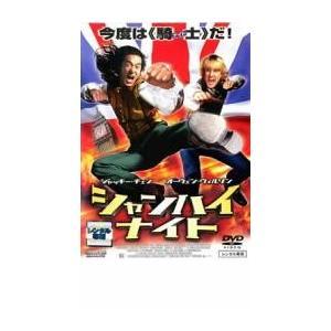 シャンハイ・ナイト レンタル落ち 中古 DVD|mediaroad1290