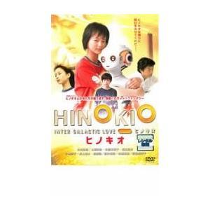HINOKIO ヒノキオ レンタル落ち 中古 DVD