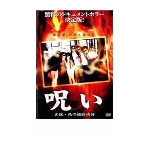 呪い 実録 死の撮影旅行 レンタル落ち 中古 DVD mediaroad1290
