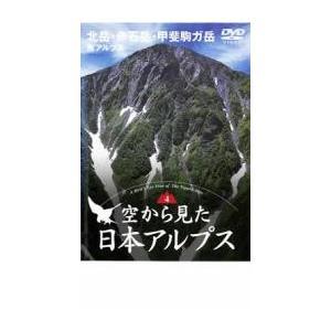 空から見た日本アルプス 第4巻:南アルプス 北岳・赤石岳・甲斐駒ガ岳 中古 DVD mediaroad1290