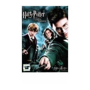 ハリー ポッターと不死鳥の騎士団 レンタル落ち 中古 DVD