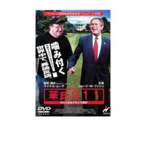 華氏911 レンタル落ち 中古 DVD mediaroad1290