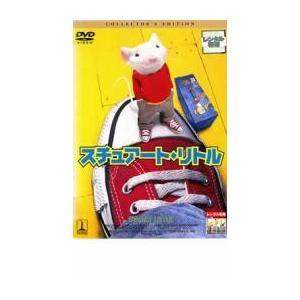 スチュアート・リトル  コレクターズ・エディション レンタル落ち 中古 DVD