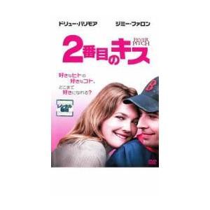 2番目のキス レンタル落ち 中古 DVD