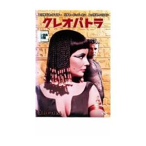 クレオパトラ 2枚組 レンタル落ち 中古 DVD