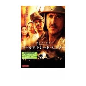 ワールド・トレード・センター レンタル落ち 中古 DVD|mediaroad1290