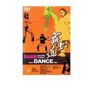 舞士道 MARK aka.ZOO Produce super DANCE clips レンタル落ち 中古 DVD