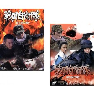 戦国自衛隊 関ヶ原の戦い 全2枚 第一部、第二部 レンタル落ち セットsc 中古 DVD