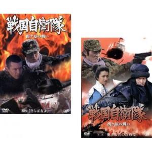 戦国自衛隊 関ヶ原の戦い 全2枚 第一部、第二部 レンタル落ち セット 中古 DVD