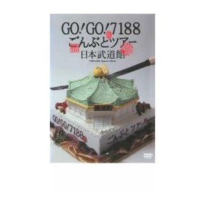 GO!GO!7188 ごんぶとツアー 日本武道館 中古 DVD|mediaroad1290