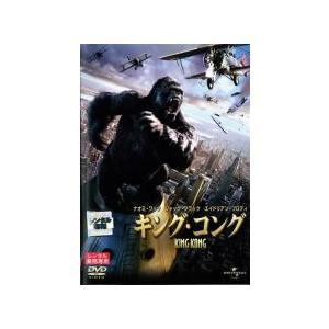 キング・コング 2005年 レンタル落ち 中古 DVD ケース無::