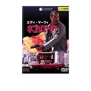 ネゴシエーター レンタル落ち 中古 DVD ケース無::|mediaroad1290