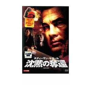 沈黙の奪還 レンタル落ち 中古 DVD