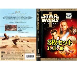 スター・ウォーズ 全3枚 エピソード・1・2・3 レンタル落ち セット 中古 DVD|mediaroad1290