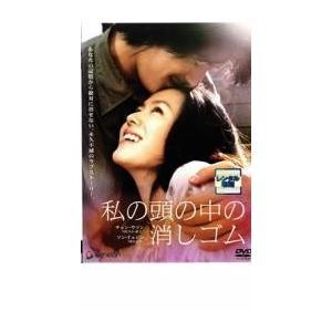 私の頭の中の消しゴム レンタル落ち 中古 DVD  韓国ドラマ ソン・イェジン