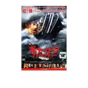 ポセイドン・アドベンチャー レンタル落ち 中古 DVD