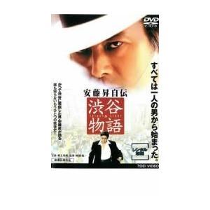 安藤昇自伝 渋谷物語 レンタル落ち 中古 DVD  東映