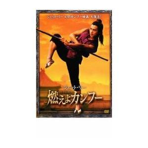 ジェット・リー 燃えよカンフー レンタル落ち 中古 DVD mediaroad1290