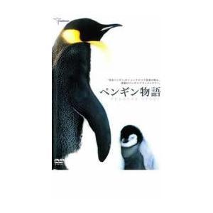 ペンギン物語 レンタル落ち 中古 DVD mediaroad1290
