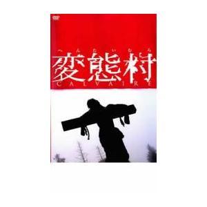 変態村 レンタル落ち 中古 DVD  ホラー