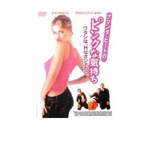 アマンダ・ピートの ピンクな気持ち ワタシは、Hなオンナのコ レンタル落ち 中古 DVD