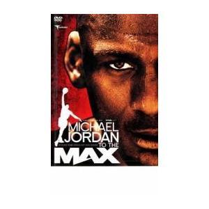 マイケル・ジョーダン トゥ・ザ・マックス レンタル落ち 中古 DVD mediaroad1290