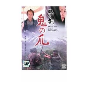 隠し剣 鬼の爪 レンタル落ち 中古 DVD  時代劇