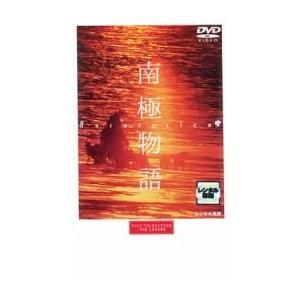 南極物語 レンタル落ち 中古 DVD