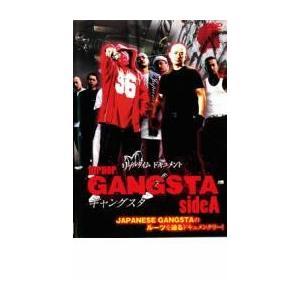 リアルタイムドキュメント HIPHOP GANGSTA ギャングスタ sideA レンタル落ち 中古 DVD mediaroad1290
