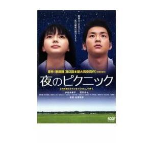 夜のピクニック レンタル落ち 中古 DVD