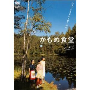 かもめ食堂 レンタル落ち 中古 DVD mediaroad1290
