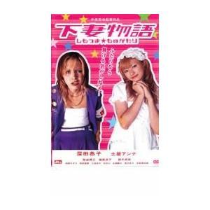 下妻物語 レンタル落ち 中古 DVD mediaroad1290