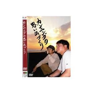 カンニングの思い出づくり 中古 DVD お笑いの関連商品10
