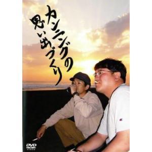カンニングの思い出づくり 中古 DVD  お笑い mediaroad1290